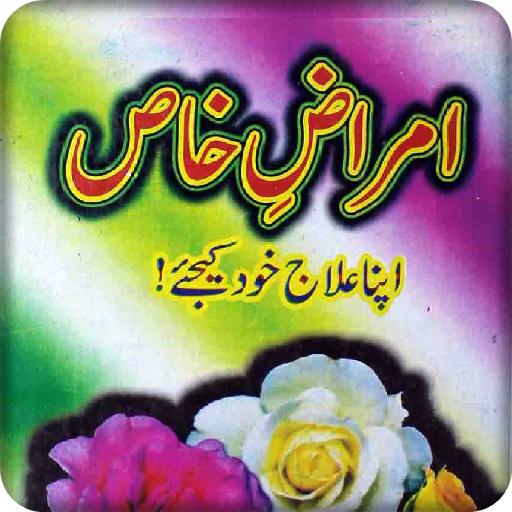 Amraz-e-Khas aur Ilaaj