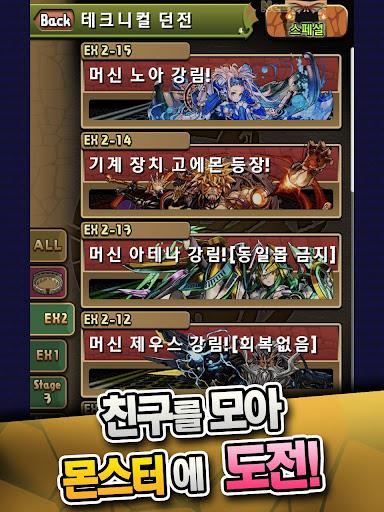 ud37cuc990&ub4dcub798uace4uc988(Puzzle & Dragons) android2mod screenshots 15