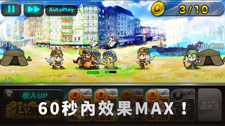 魔大陸的傭兵王 APK screenshot thumbnail 1