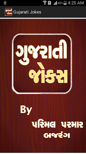 Gujarati Jokes screenshot 1
