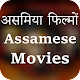 Download Assamese Movies For PC Windows and Mac