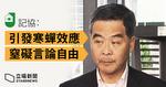 CY向蘋果發律師信 記協感震驚、遺憾 要求撤回