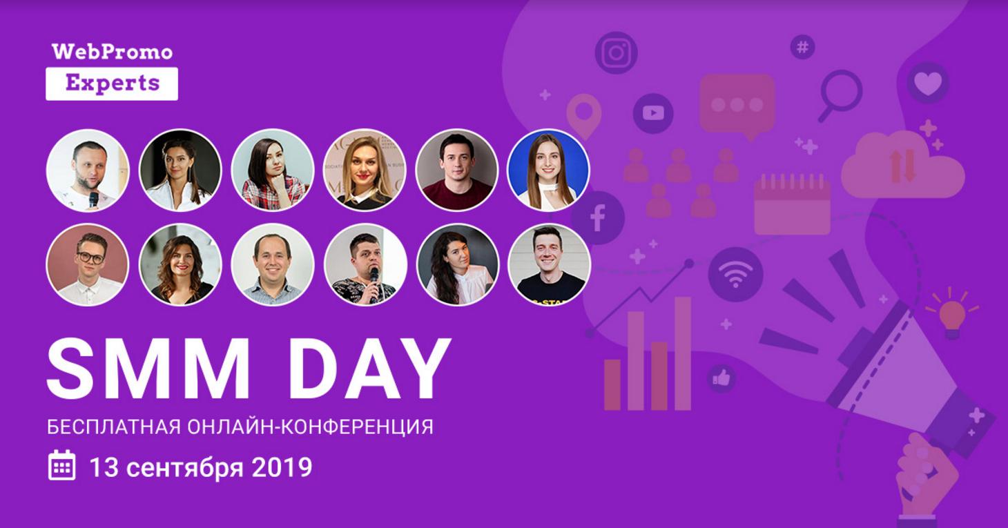 SMM Day — бесплатная онлайн-конференция  Качественно проявляйтесь в соцсетях!