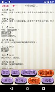 日本語聴力練習 Japanese Listening 恋愛後編 - náhled