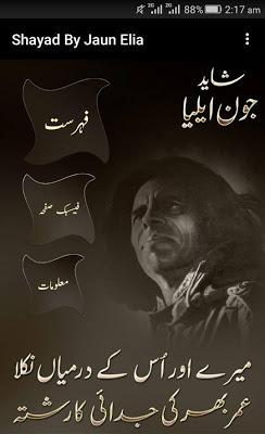 Jaun Elia - Shayad (Complete) - screenshot