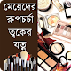 মেয়েদের রুপচর্চা - Beauty Tips for PC-Windows 7,8,10 and Mac