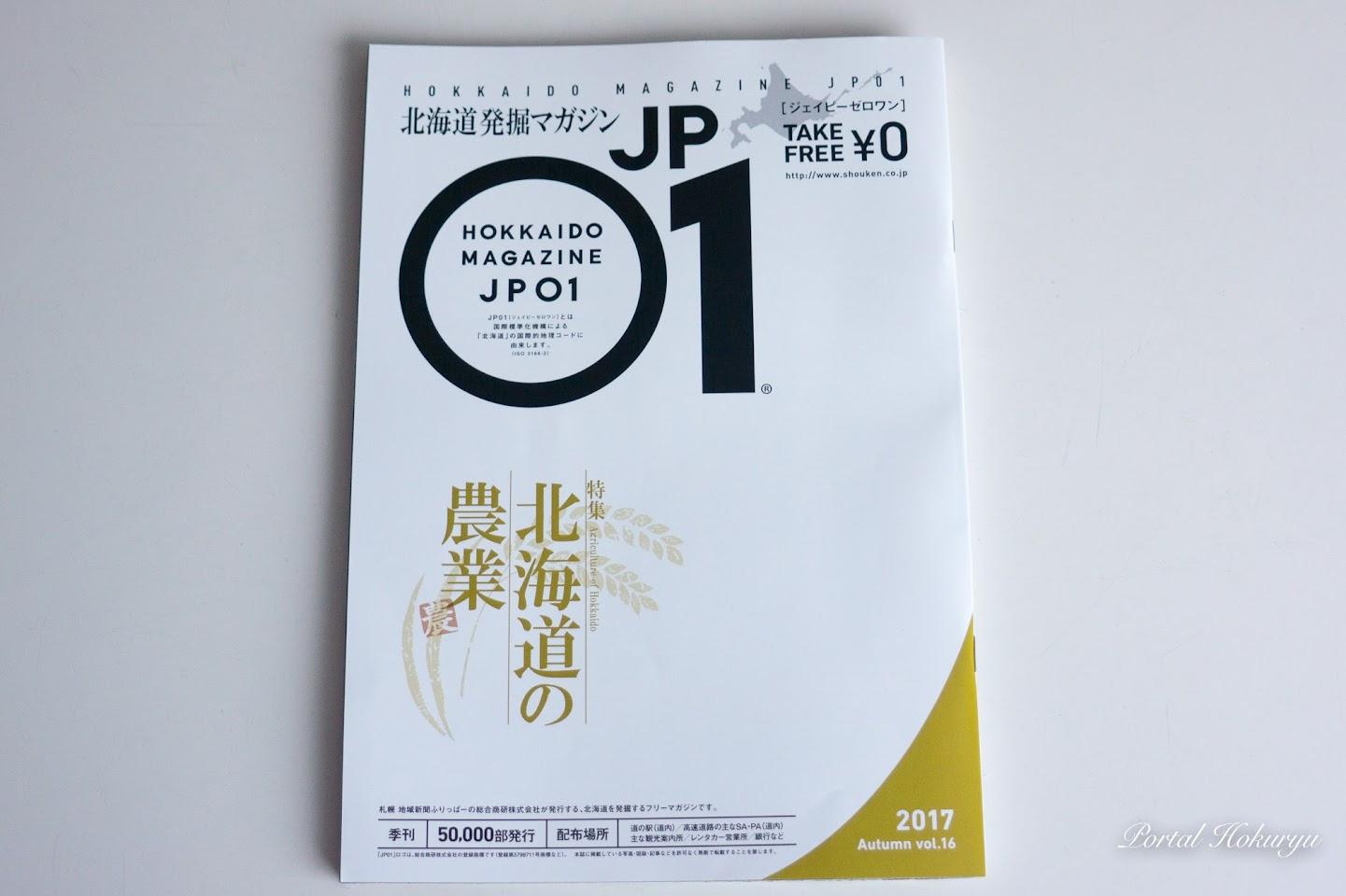 北海道発掘マガジン『JP01』2017 Autumn vol.6