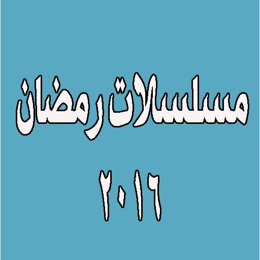 مسلسلات رمضان 2016