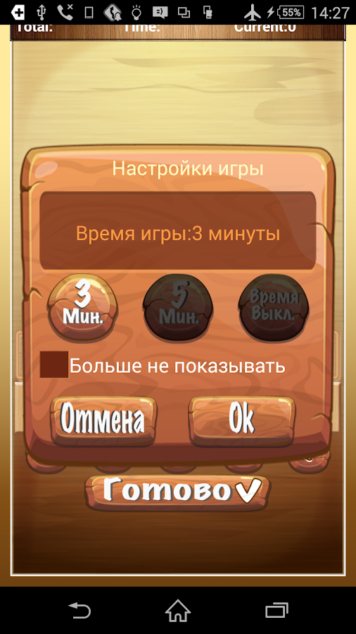 Составь слова Games | Free APK Download For PC …