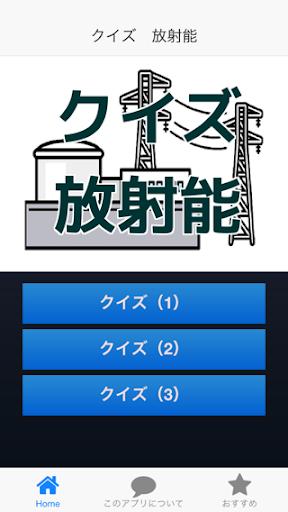 クイズ 放射能