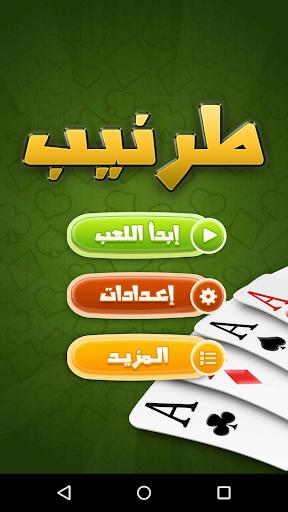 u0637u0631u0646u064au0628 Tarneeb  gameplay | by HackJr.Pw 1