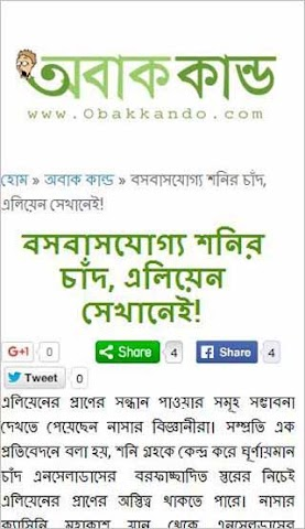 android Obakkando.com ( অবাক কান্ড ) Screenshot 1