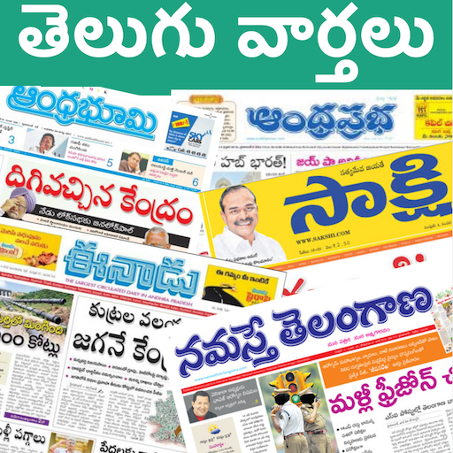 Image result for news papers telugu