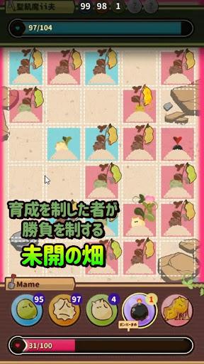 世紀末豆まきバトル screenshot 5