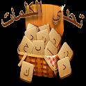 لعبة تحدي الكلمات لعبة تسلية وتحدي icon