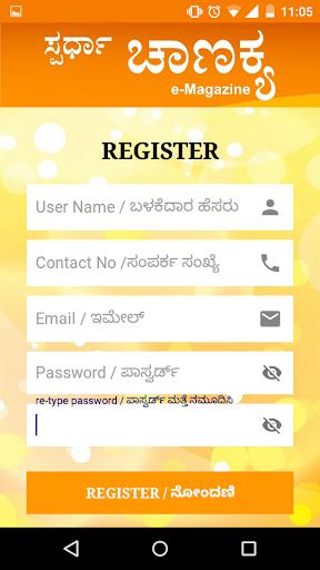 Spardha Chanakya e-Magazine App  screenshots 6