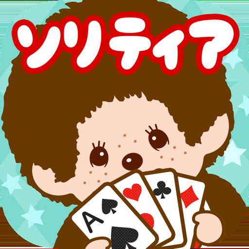 モンチッチ ソリティア【公式アプリ】無料トランプゲーム