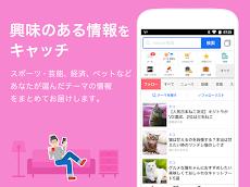 Yahoo! JAPAN ニュースにスポーツ、検索、天気、PayPayまで。地震や大雨の防災情報ものおすすめ画像5