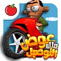 لعبة ملك التوصيل - عوض أبو شفة 1.4.1 icon
