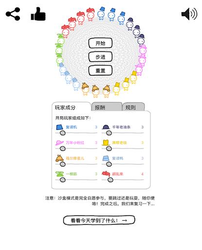 The Evolution of Trust u2502u4fe1u4efbu7684u8fdbu5316 1.1.7 screenshots 10
