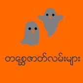 Myanmar Ghost