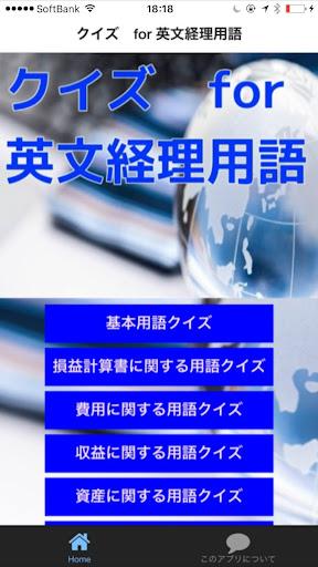 クイズ for 英文経理用語