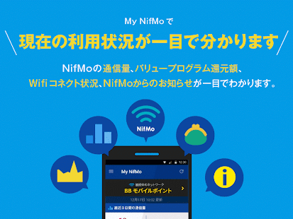 My NifMo(旧NifMo コネクト)- screenshot thumbnail