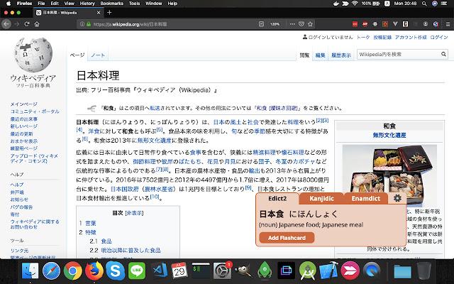 GakuMei Dictionary