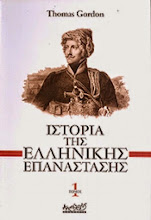 Photo: Ιστορία της Ελληνικής Επανάστασης - Thomas Gordon