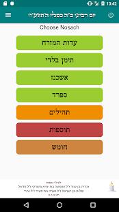 Sidduron - free smart siddur & Humash app. - náhled