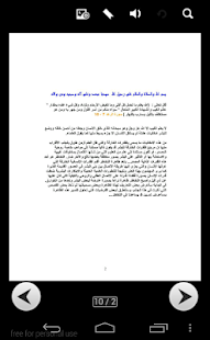 Free Download كتاب التخاطر APK for Android