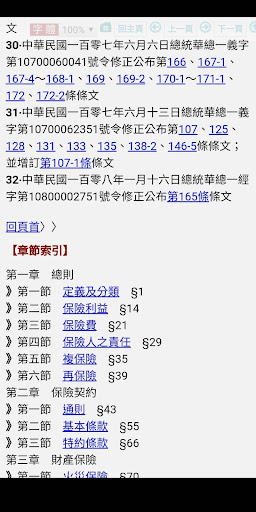 S-link台灣法律法規(完整版) screenshot 5