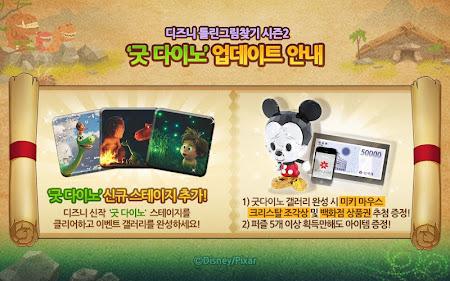 디즈니 틀린그림찾기 시즌2 for Kakao 2.5 screenshot 303051