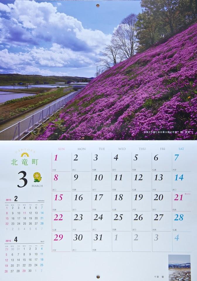 3月・北竜町カレンダー 2015