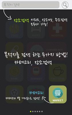 뚜버기 - 증강현실 보행자 길찾기 네비게이션 - screenshot