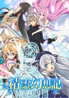 Seirei Gensouki / Spirit Chronicles