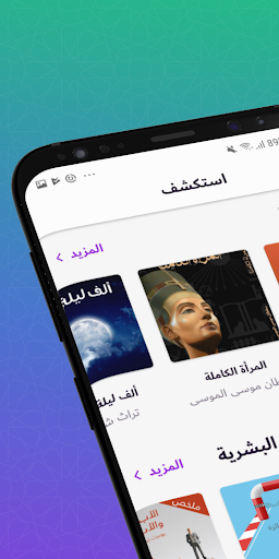 Kitab Sawti Arabic audiobooks - screenshot