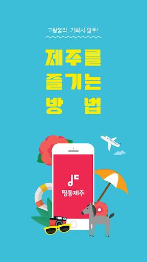 띵동제주 : 제주생활 관광 정보 사물인터넷과 만나다.
