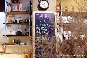 工寓咖啡 café industry