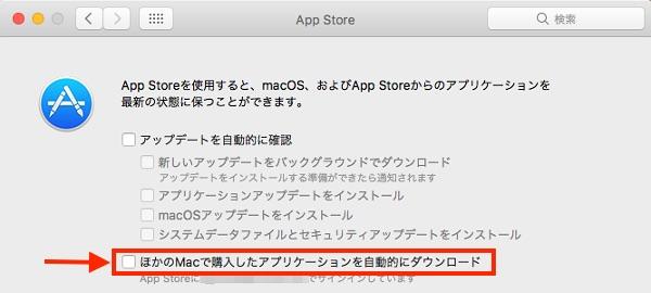 Mac「AppStore」設定