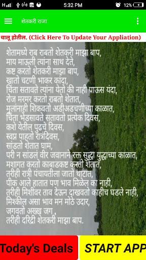 Shetakari Raja (शेतकरी राजा ) screenshot 1