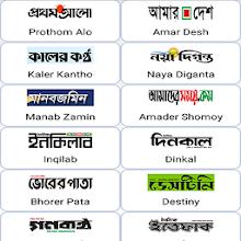 All Bangla Newspapers Download on Windows