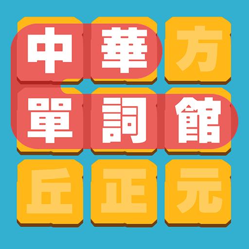 中華單詞館 益智 App LOGO-硬是要APP