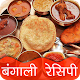 Bengali Recipes in Hindi for PC-Windows 7,8,10 and Mac