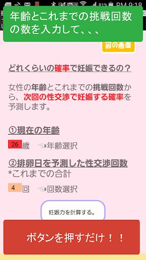 妊娠電卓~妊活応援~