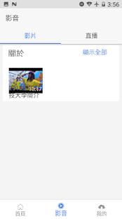 中國科技大學行動資訊網 for PC-Windows 7,8,10 and Mac apk screenshot 5