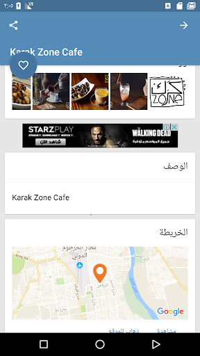 u062fu0644u064au0644 u0627u0644u062eu0631u0637u0648u0645 | Khartoum Guide 1.1 screenshots 4