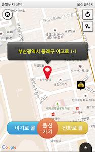 울산콜택시 승객용 - 안심귀가택시, 콜센터통합 screenshot 1