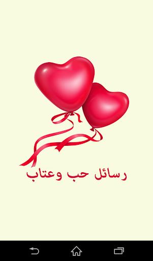 رسائل حب وعتاب