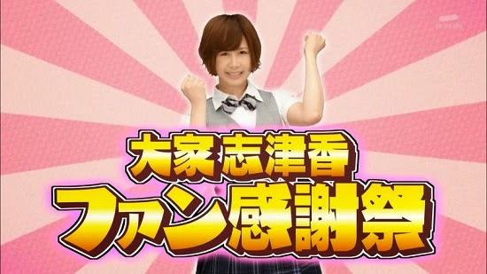 (TV-Variety)(720p) 大家志津香 – くりぃむナンチャラ 140808